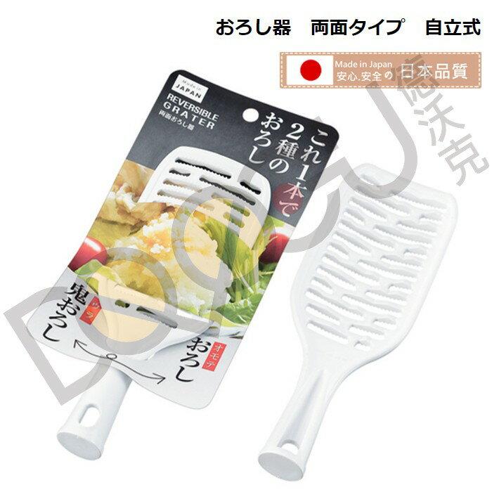 DOVOGU德沃克 日本製 立式雙面磨泥器 幼兒副食品 大根研磨器