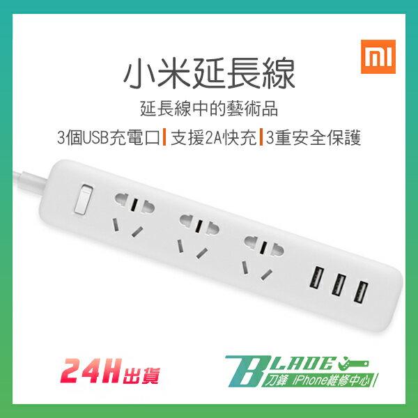 小米延長線 米家 小米插線板 小米 原裝正品 延長線 插線板 USB插孔 萬用插座