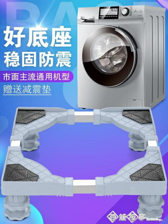 【現貨】洗衣機底座 鬆下洗衣機底座架子全自動固定不銹鋼滾筒通用托架移動萬向輪冰箱 快速出貨