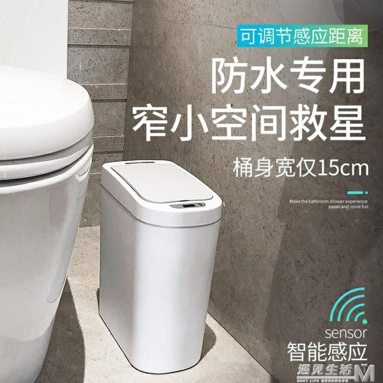家用浴室廚房臥室防水智慧感應垃圾桶自動開蓋    名創家居館