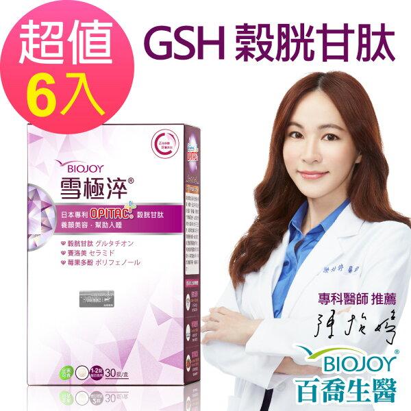 《BioJoy百喬》雪極淬_日本頂級GSH穀胱甘肽助眠美妍素(30錠盒)6盒