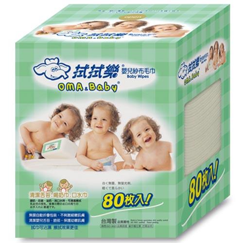 來易購:拭拭樂嬰兒紗布毛巾80入