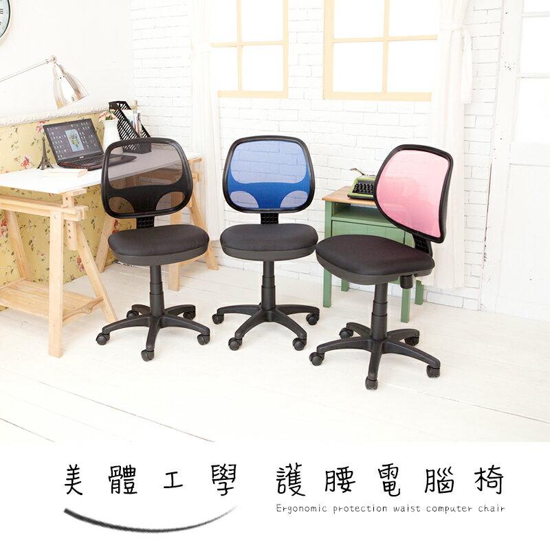 【 dayneeds 】美體工學護腰電腦椅/主管椅/辦公椅/工作椅