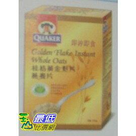 [ 玉山最低比價網 ] COSCO 桂格黃金麩片燕麥片 C108128
