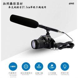 【唯蓁網4995】麥克風錄音27.5cm單眼手機通用 拍照攝影器材 話筒新聞採訪話筒微電影收音