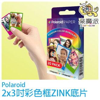『樂魔派』Polaroid Premium ZINK 寶麗來底片 彩色 彩色邊框 POLAROID COLOR
