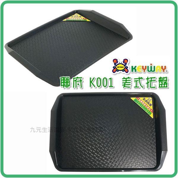 【九元生活百貨】聯府 K001 美式托盤 端盤
