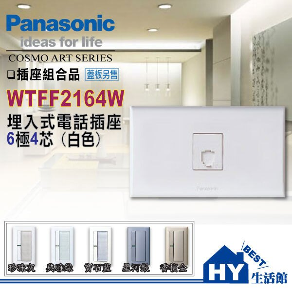 國際牌COSMO ART系列WTFF2164W電話插座(6極4芯)【蓋板另購】