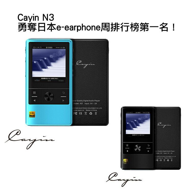 志達電子 N3 Cayin 隨身無損音質播放器 X3 II 可參考!