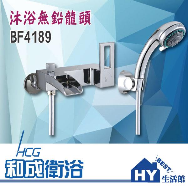 HY生活館:HCG和成BF4189沐浴無鉛龍頭-《HY生活館》水電材料專賣店