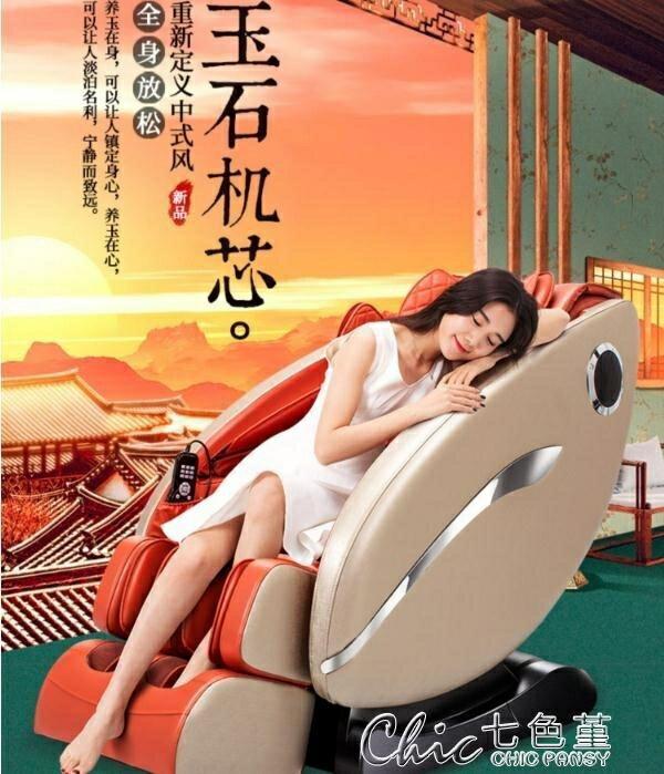 逸科智慧電動家用全身按摩椅全自動小型多功能太空豪華艙老人沙發