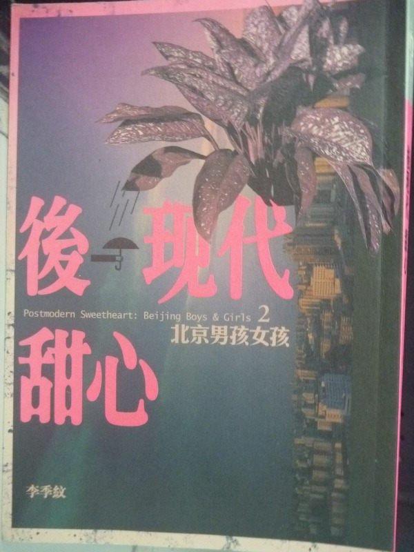 【書寶二手書T7/短篇_IOC】後現代甜心:北京男孩女孩(2)_李季紋