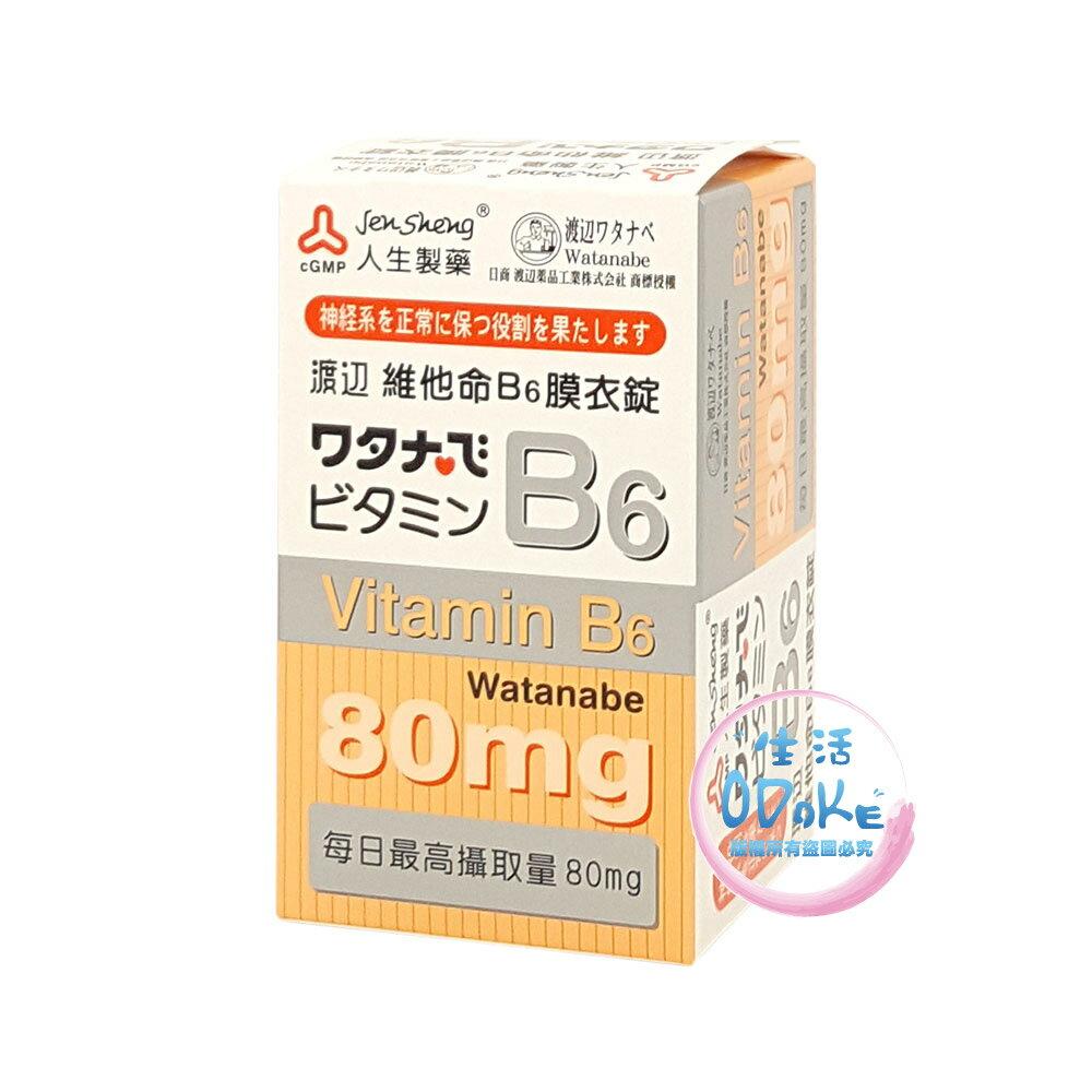 渡邊維他命B6膜衣錠 80錠 人生製藥 台灣製造 保健食品 健康補助食品【生活ODOKE】