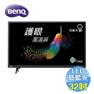 BENQ 32吋低藍光LED液晶電視 32CF300 尾牙 禮品