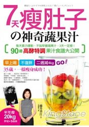 7天瘦肚子的神奇蔬果汁:每天賣力 ,不如早餐喝果汁,3天一定瘦!90道「高酵特調」果汁食譜