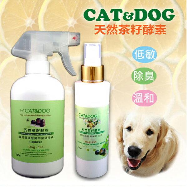 攝彩@CAT&DOG天然茶籽酵素寵物環境除臭抑菌清潔噴霧500ml(檸檬香茅)+乾洗手噴霧150ml(青檸)