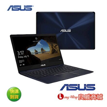 ASUS 華碩 ZenBook13 UX331UAL13.3吋輕薄筆電 (i5-8250U/512G/8G/深海藍) UX331UAL-0021C8250U 【送Off365】