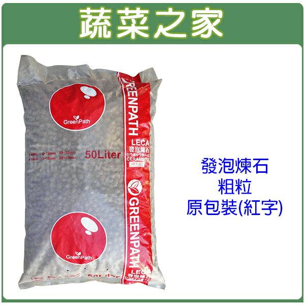 【蔬菜之家001-A65-1】發泡煉石-粗粒偏大15~20MM(約40-50公升)-紅字包裝