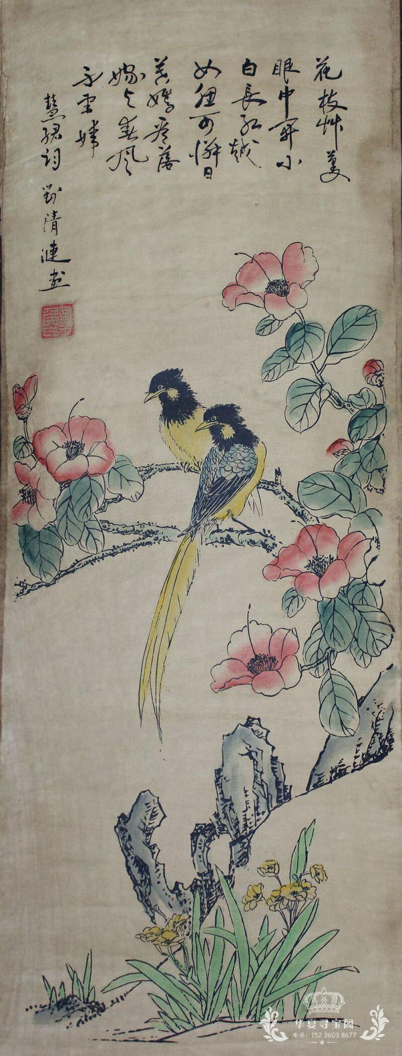 收藏仿古字畫國畫山水畫中堂畫辦公室裝飾畫已裝裱四條屏花鳥圖