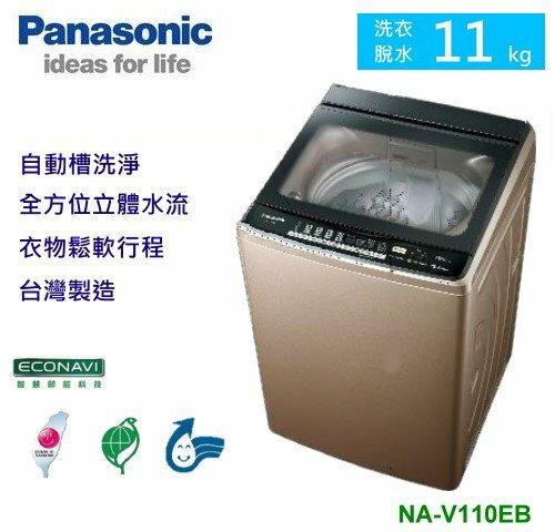 <br/><br/>  【佳麗寶】-(Panasonic國際牌)超變頻洗衣機-11kg【NA-V110EB-PN】預購<br/><br/>