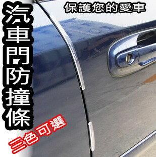 汽車門邊防撞條車門防撞條汽車門邊膠條 防撞膠裝飾3m膠NISSAN TOYOTA HONDA Mazda BMW129B