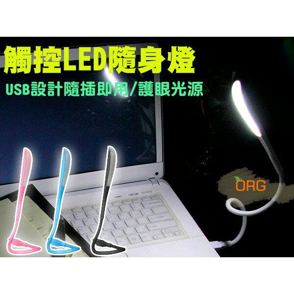 ORG《SD0672》3檔燈光調整~ 觸控 LED 隨身燈 小夜燈 USB 檯燈 護眼燈 應急照明 宿舍燈 交換禮物