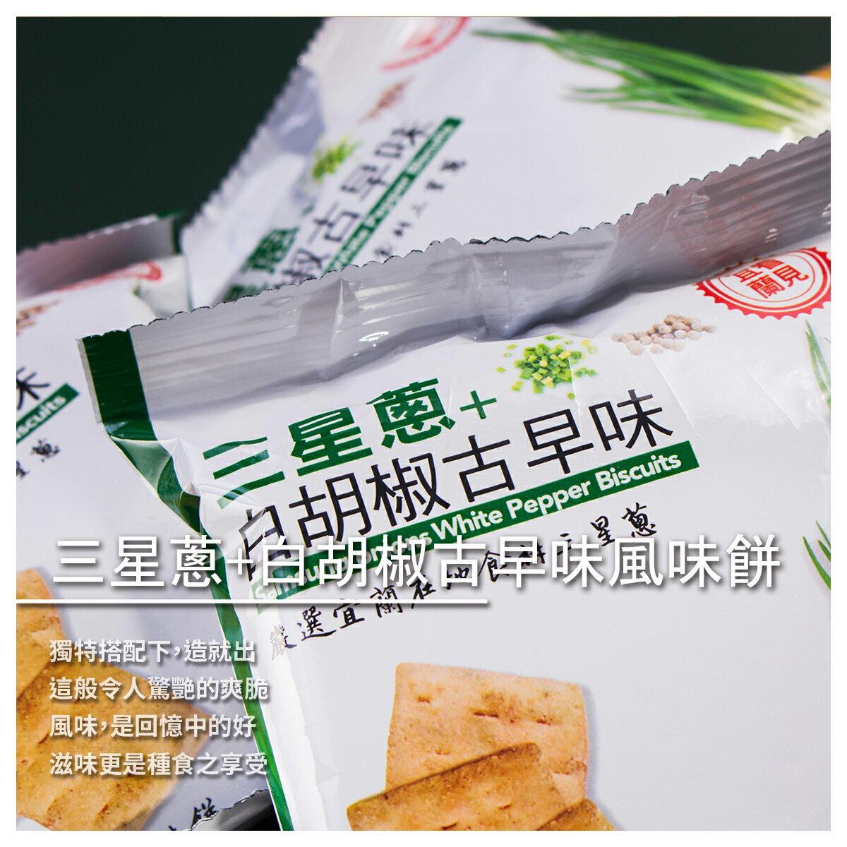 【蔥仔寮體驗農場】三星蔥+白胡椒古早味風味餅/包