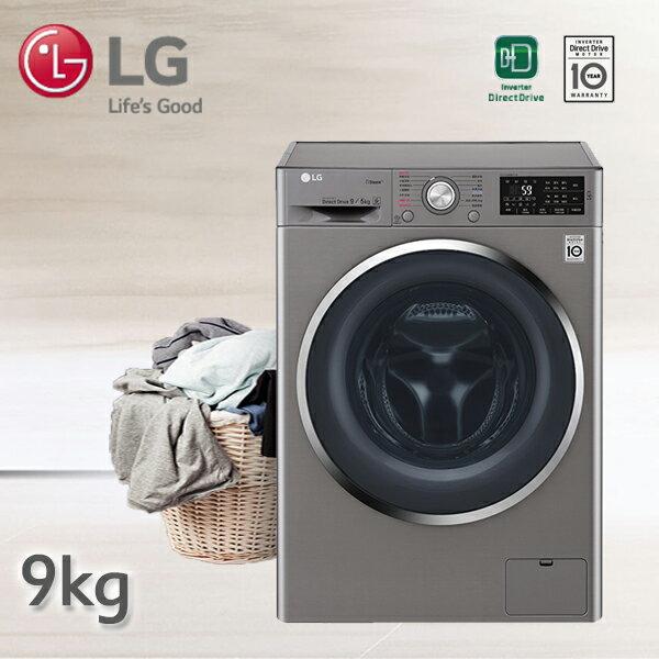 LG樂金9KG6MotionDD直驅變頻蒸氣滾筒洗衣機精緻銀WD-S90TCS