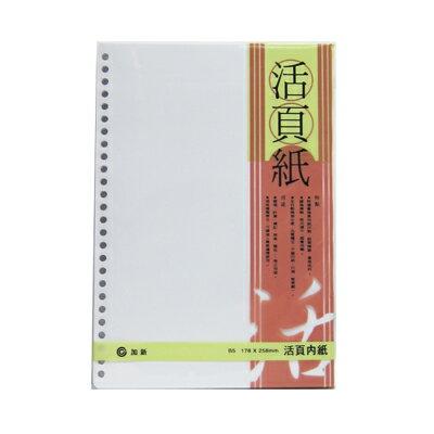 【加新 活頁紙】加新 3LN1826K LN18K 26孔空白活頁紙(B5/26孔/80張)