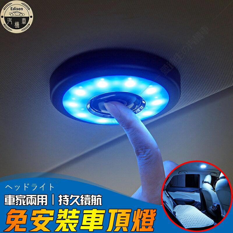 【1秒貼好】汽車閱讀燈 led車內燈照明燈 后排車用吸頂燈 后備箱車頂燈