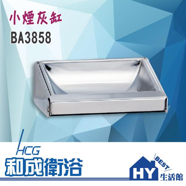 HCG 和成 BF3858 小型煙灰缸 -《HY生活館》水電材料專賣店