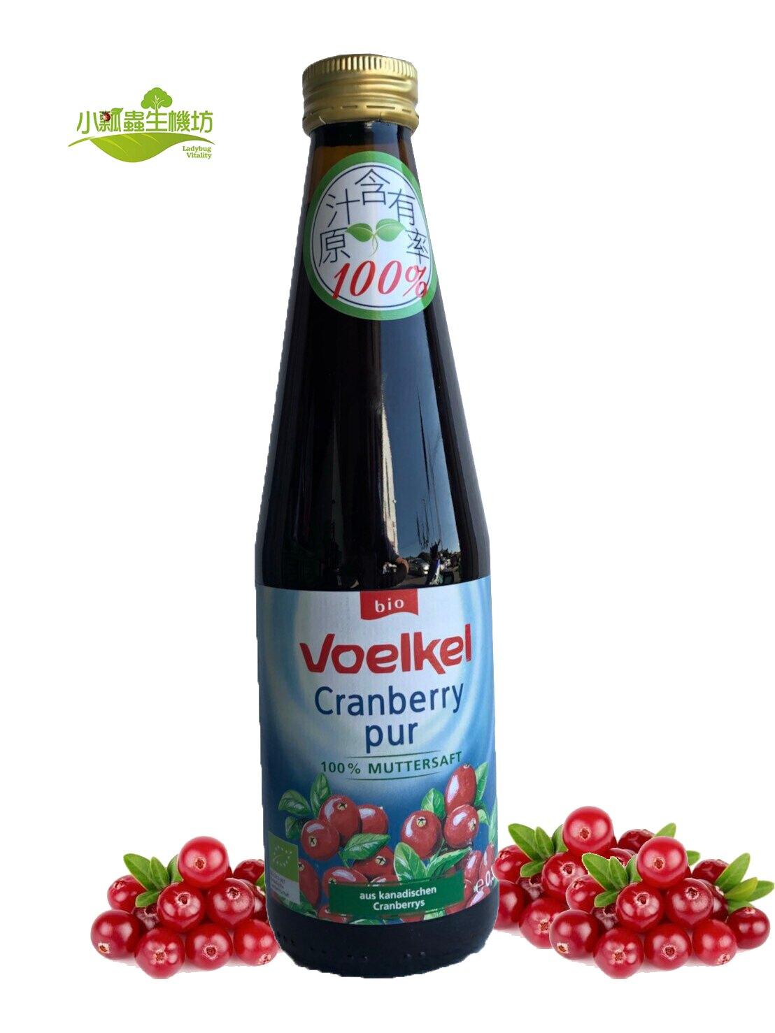 《小瓢蟲生機坊》泰宗~Voelkel有機蔓越莓汁750毫升/罐(大罐)  蔓越莓汁  果汁  100%原汁