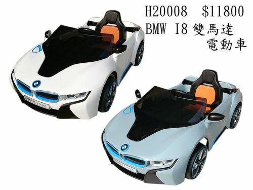 ★衛立兒生活館★BMW-I8兒童電動車-藍色/白色(雙驅)