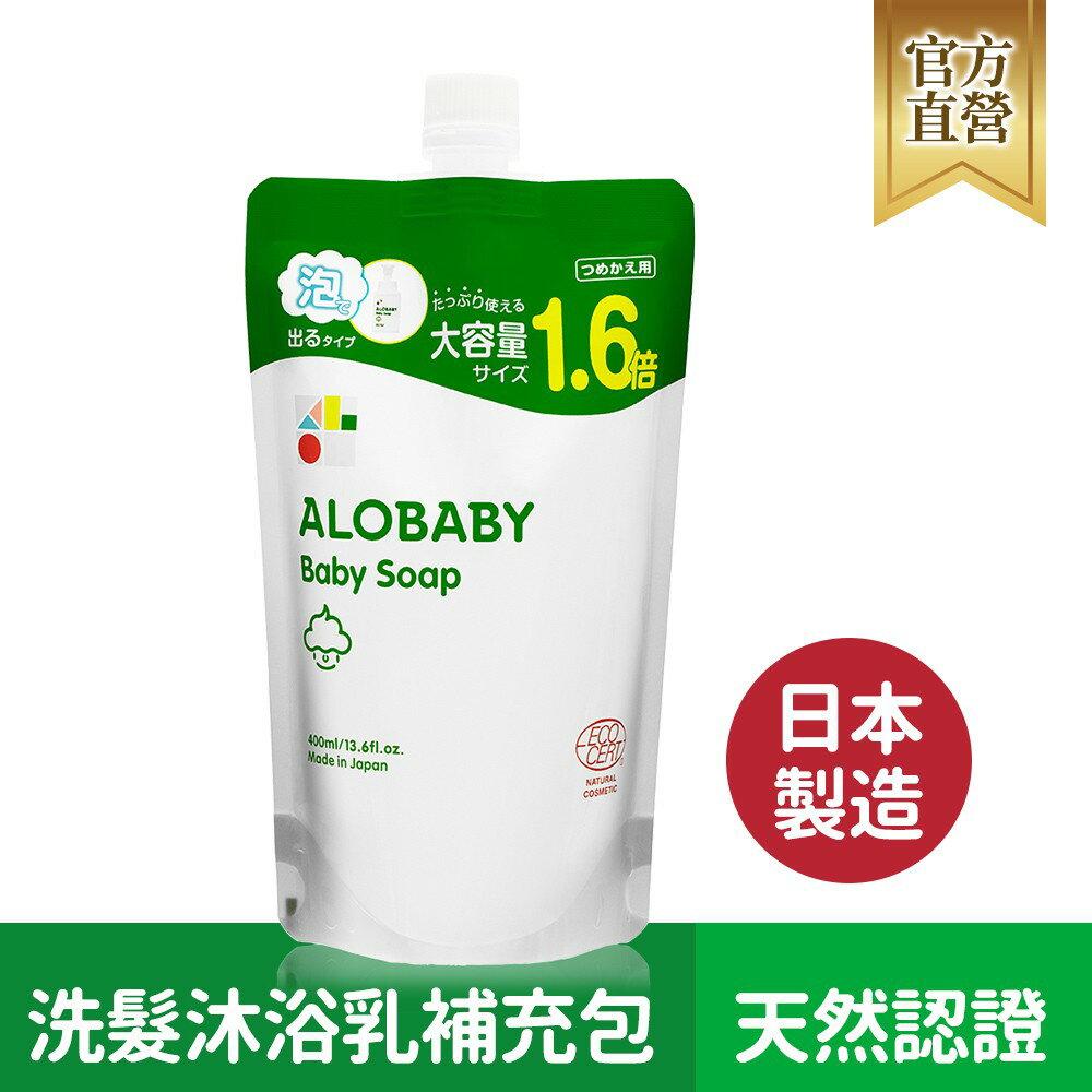ALOBABY ECO認證 寶寶晚安洗髮沐浴乳(補充包) 0