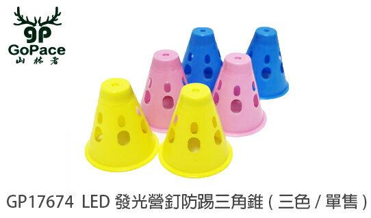 【GoPace台灣】LED發光營釘防踢三角錐(不選色)/GP-17674