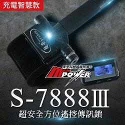 【免運】超安 S-7888 III 三代 全方位遙控傳訊鎖 傳訊鎖 防盜鎖 防向盤鎖 S7888 智慧充電款【禾笙科技】