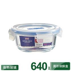 理想牌英國皇家微波烤箱耐熱玻璃保鮮盒圓形640ml便當盒野餐盒-大廚師百貨