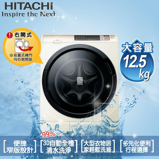 <br/><br/>  【日立HITACHI】日本原裝。12.5kg擺動式溫水尼加拉飛瀑滾筒洗脫烘。右開香檳金/(BDSV125AJR/BDSV125AJR_N)<br/><br/>