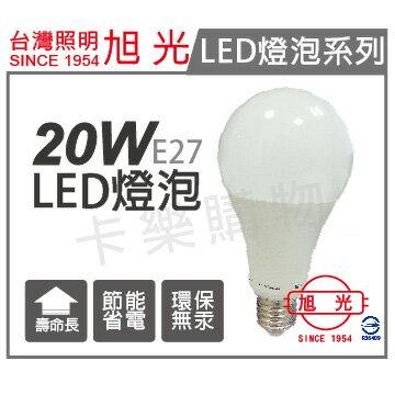 旭光 LED 20W 3000K 黃光 E27 全電壓 球泡燈  SI520046