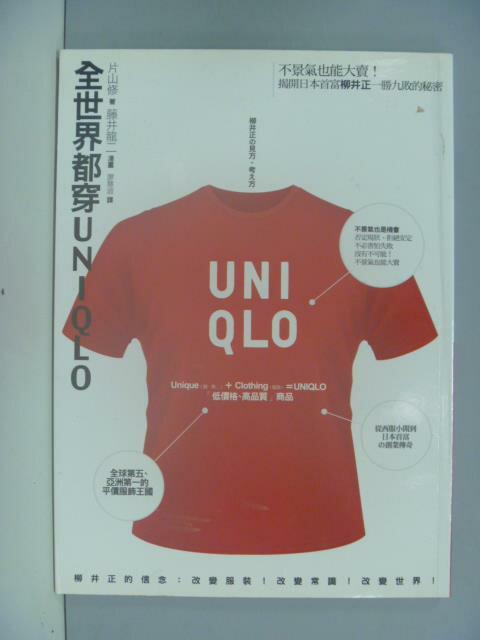 【書寶二手書T1/行銷_ZDY】全世界都穿UNIQLO_片山修