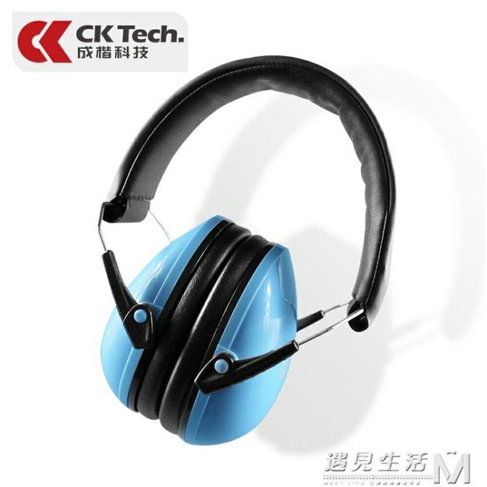 CK兒童隔音防噪音睡眠用防吵降噪架子鼓耳罩護耳器寶寶防干擾耳機  遇見生活 聖誕節禮物