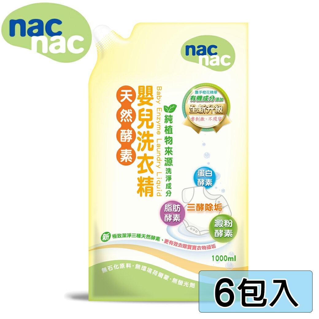 nac nac 天然酵素嬰兒洗衣精補充包1000ml / 毎包 (6包入)(好窩生活節) - 限時優惠好康折扣