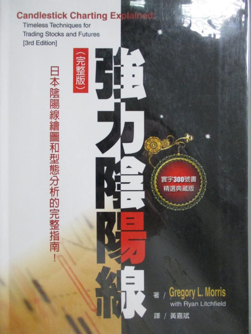~書寶 書T1/投資_OHY~強力陰陽線 完整版 _Gregory L. Morris