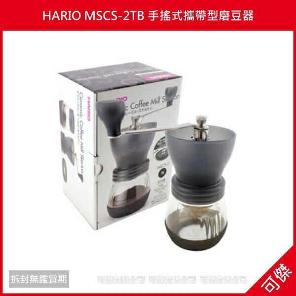 可傑 HARIO MSCS-2TB 手搖式攜帶型磨豆器 玻璃密封罐磨豆機 精密陶瓷磨盤 磨出細緻咖啡!