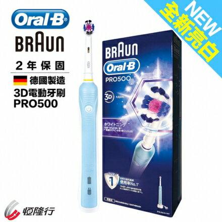 【Oral-B 歐樂B】3D電動牙刷 PRO500【原廠公司貨】