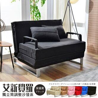 【艾新覺羅】五段式調整彈簧沙發床(雙人坐布沙發、單人睡獨立筒床墊) 布套可全拆洗※100%台灣製造(沙發床/沙發/雙人沙發/布沙發/單人床墊/獨立筒床墊)★班尼斯國際家具名床