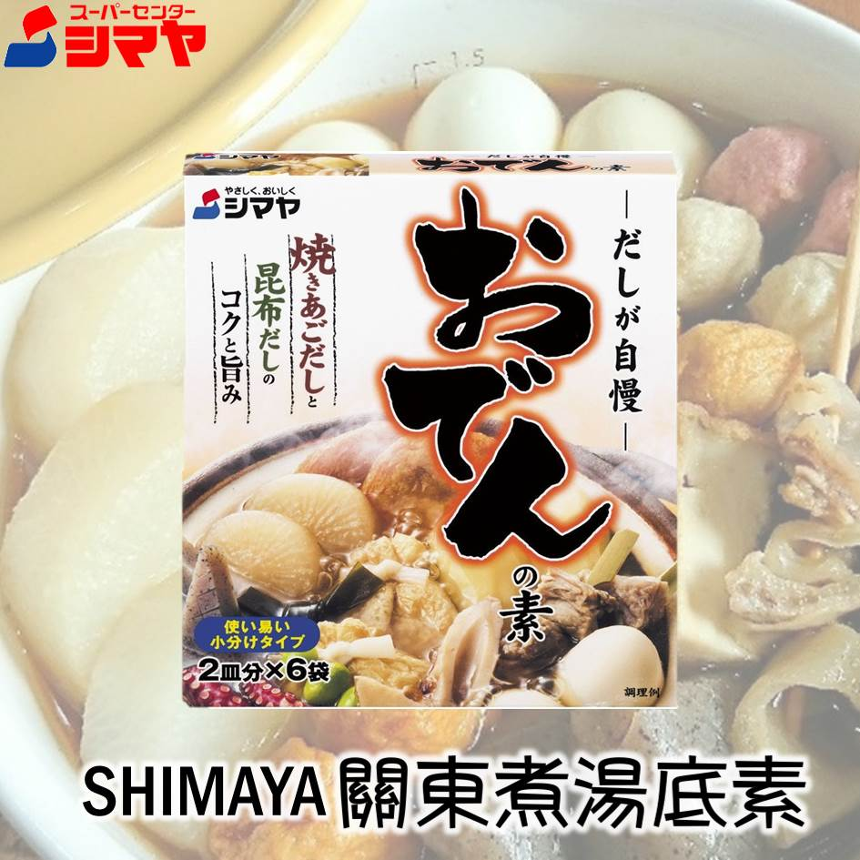【シマヤSHIMAYA】黑輪精 關東煮調味料 10gX6袋入 おでんの素 日本進口料理包 3.18-4 / 7店休 暫停出貨 0