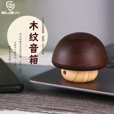 美琪(人氣菇菇)創意迷你音箱無線木紋小蘑菇便利攜帶可愛禮品音響