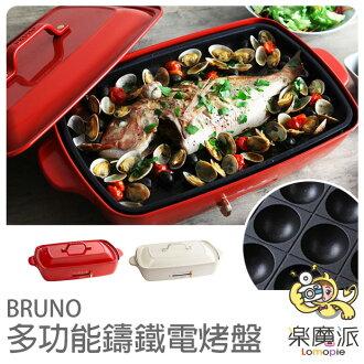 日本BRUNO 4-5人 BOE026多功能鑄鐵電烤盤 無煙 章魚燒 大阪燒 鐵盤 烤盤