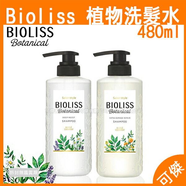 可傑 KOSE COSMEPORT Bioliss 90%天然植物成份 植物洗髮水 480ml 洗髮水 洗髮乳 洗髮精